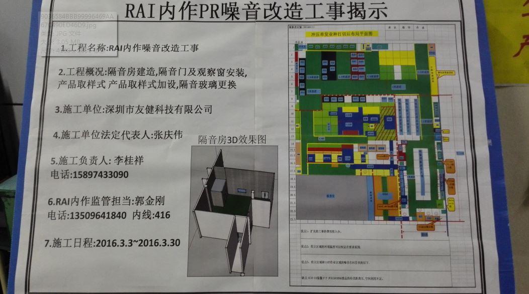 深圳理光工业噪音工程.jpg